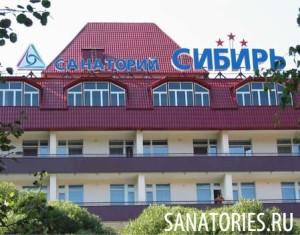 """Санаторий """"Сибирь"""""""